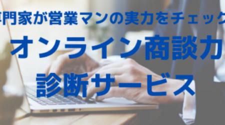 オンライン商談力 診断サービス