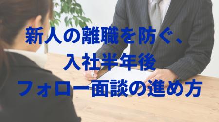 【オンライン無料セミナー】新人の離職を防ぐ、入社半年後フォロー面談の進め方