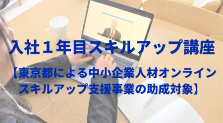入社1年目スキルアップ講座【中小企業人材オンラインスキルアップ支援事業の助成対象】