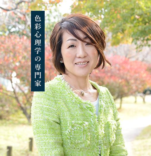 写真:桑野優子、色彩心理学の専門家