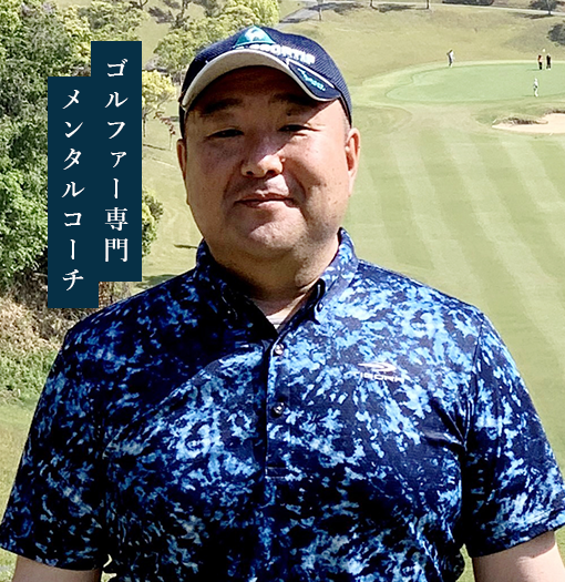 写真:石橋哲哉、ゴルファー専門メンタルコーチ