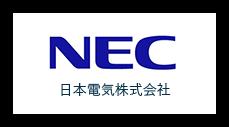 画像:NEC 日本電気株式会社