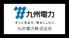 画像:九州電力株式会社