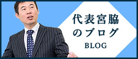 画像:代表宮脇のブログ。スーツを着た代表宮脇の写真が入っているバナー画像