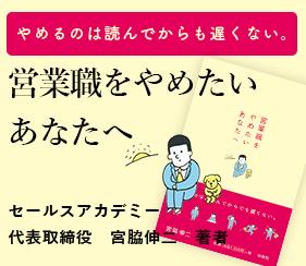 画像:本のタイトル「やめるのは読んでからも遅くない。営業職をやめたいあなたへ。」セールスアカデミー代表取締役 宮脇伸二 著者