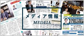 画像;メディア情報のリンクバナー