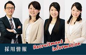 画像:採用情報のリンクバナー(Recruitment infomation)。笑顔の4人の写真の写真入り。