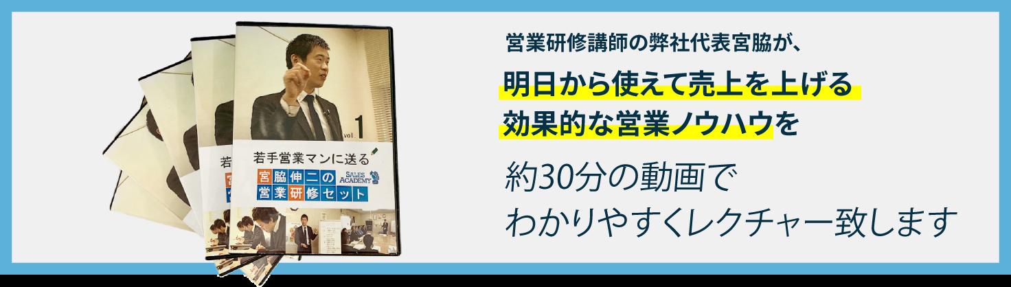 画像:宮脇伸二の営業研修キットのバナー