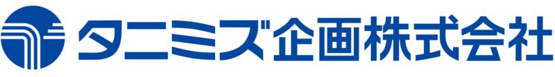 タニミズ企画株式会社