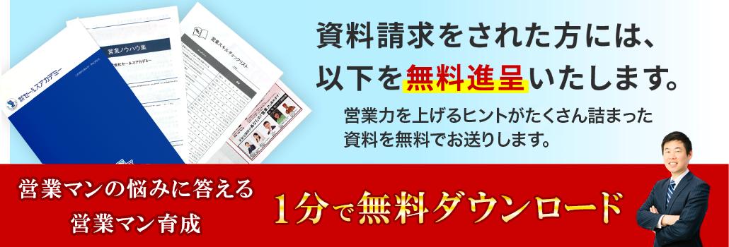 営業マン育成 無料DVD進呈中!